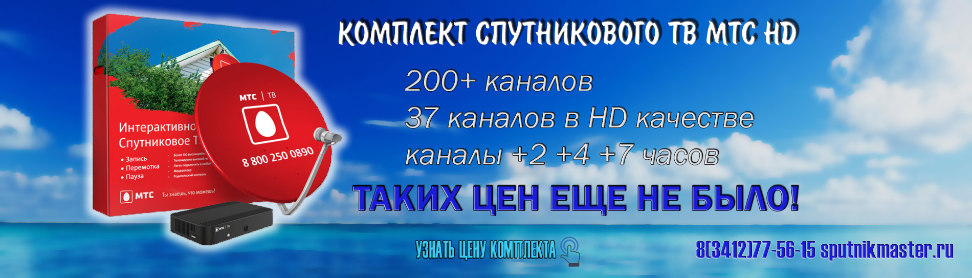 Комплект спутникового ТВ МТС Дешево